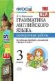 Грамматика английского языка 3 кл. Проверочные работы к уч. Быковой Spotlight